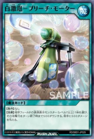 白激泡-ブリーチ・モーター
