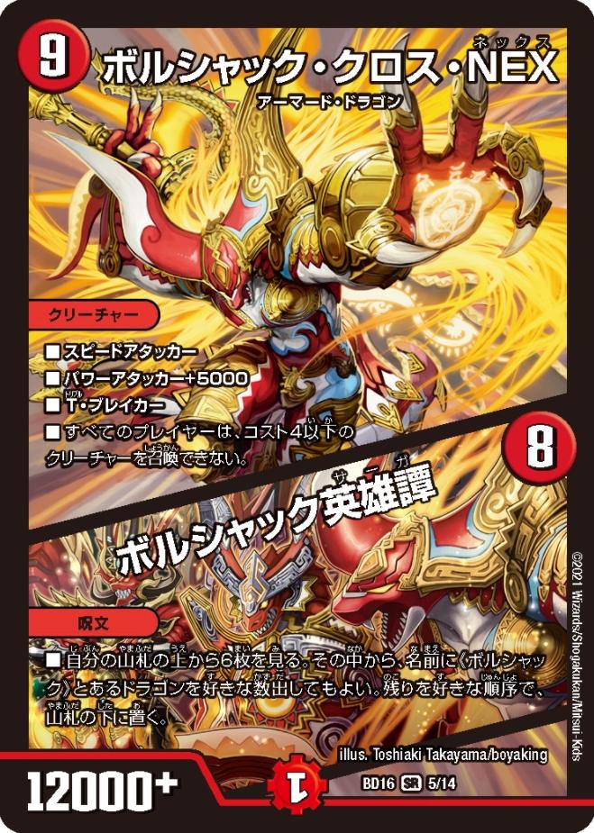 ボルシャック・クロス・NEX/ボルシャック英雄譚