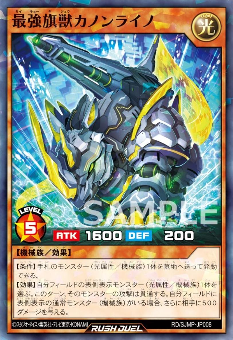 最強旗獣カノンライノ
