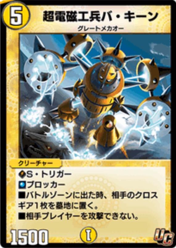 超電磁工兵バ・キーン