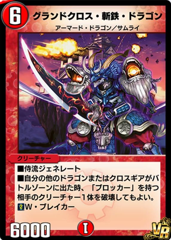 グランドクロス・斬鉄・ドラゴン