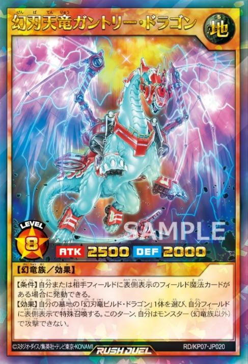 幻刃天竜ガントリー・ドラゴン