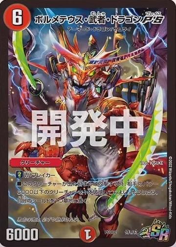 ボルメテウス・武者・ドラゴン PS