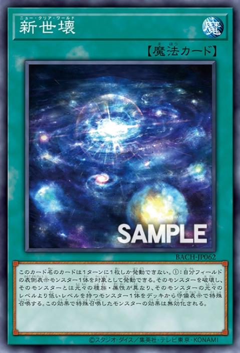 新世壊(ニュー・クリア・ワールド)
