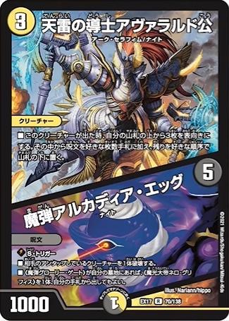 天雷の導士アヴァラルド公/魔弾アルカディア・エッグ