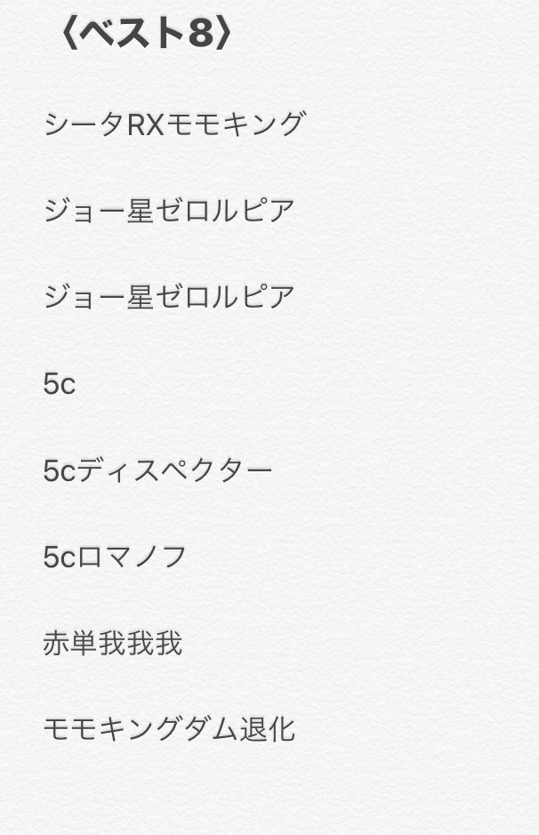 dm-fukuyamacs-20211003-deck6.jpg