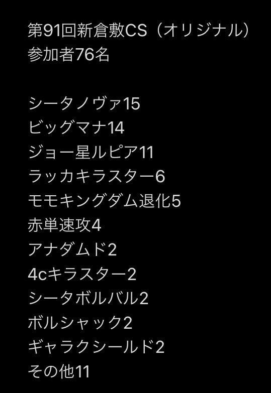 dm-sinkurasikics-20211010-deck5.jpg
