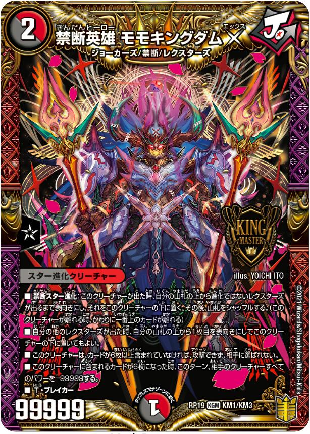 禁断英雄 モモキングダムX