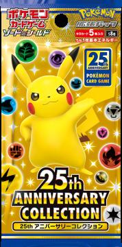 pokemon-20200814-024.png