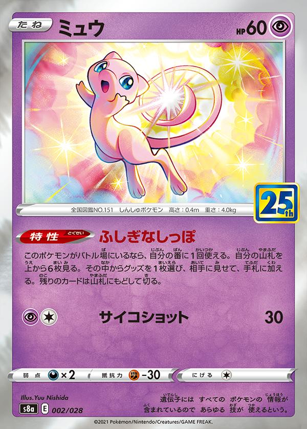pokemon-20200814-025.png