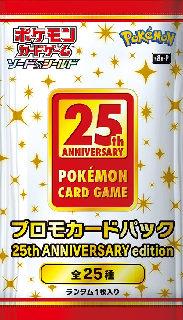 pokemon-20200814-026.png