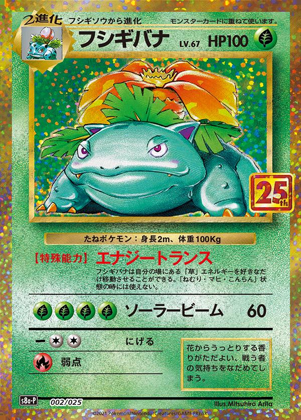 pokemon-20200814-027.png