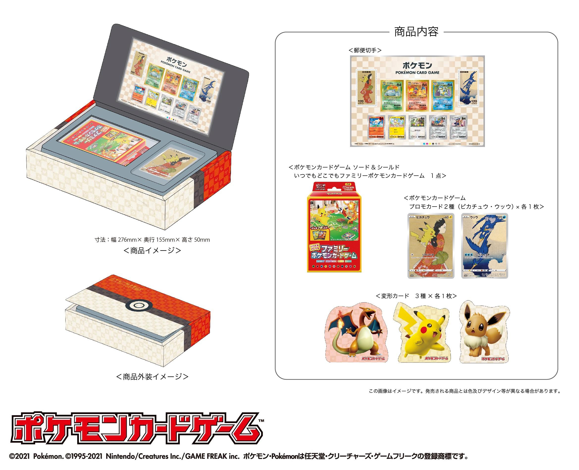 pokemon-20210219-025.jpg