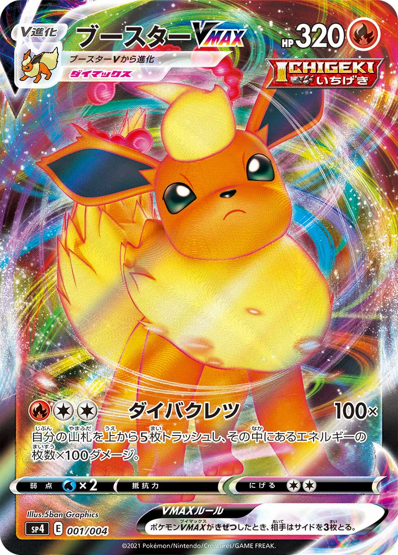 pokemon-20210219-027.jpg