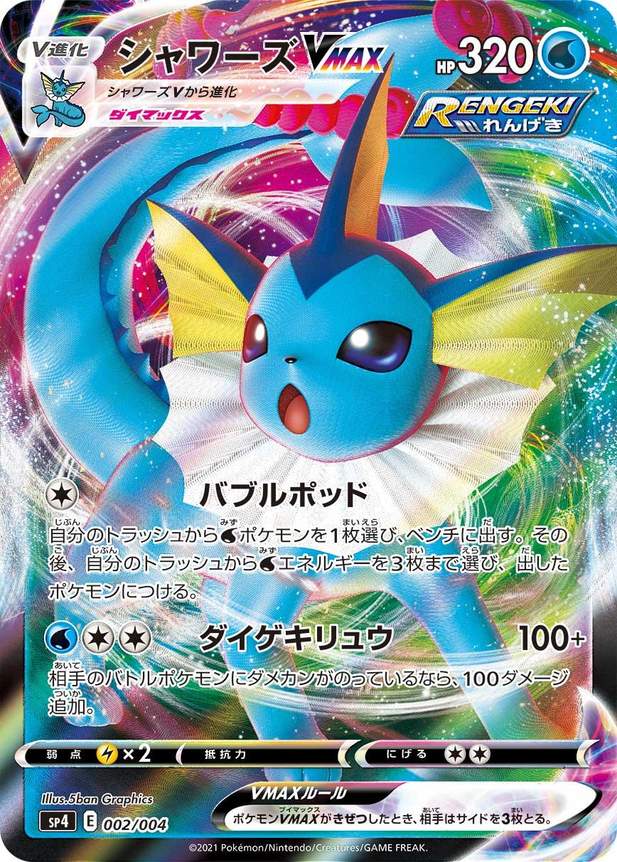 pokemon-20210219-028.jpg