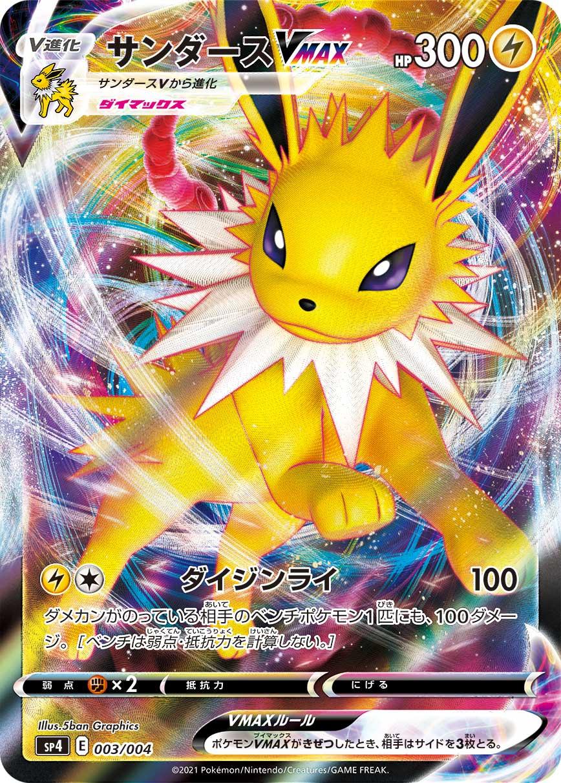 pokemon-20210219-029.jpg