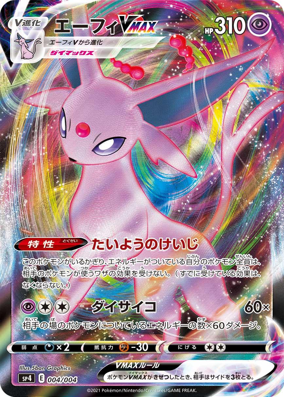 pokemon-20210219-030.jpg