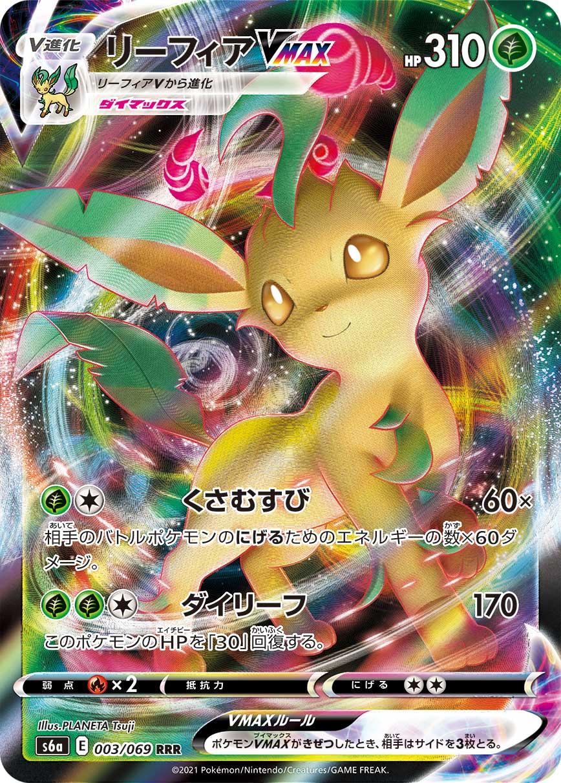pokemon-20210219-031.jpg