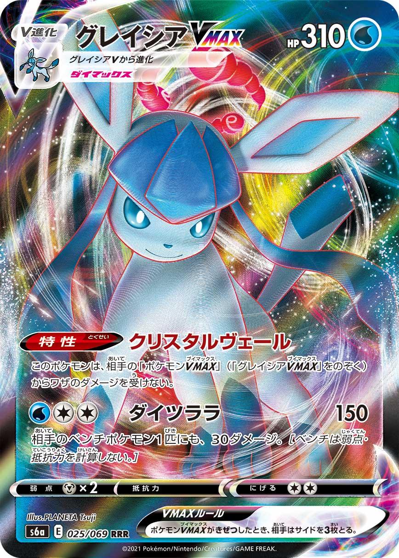 pokemon-20210219-032.jpg