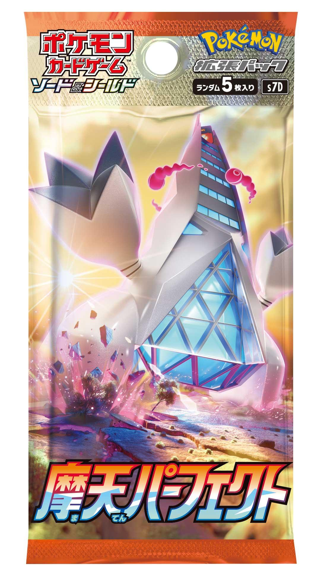 pokemon-20210604-001.jpg