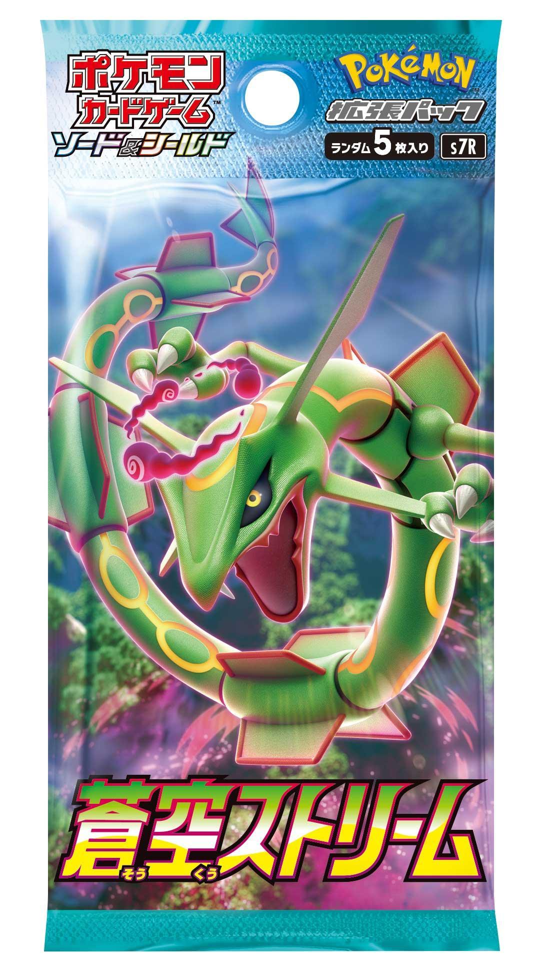 pokemon-20210604-002.jpg
