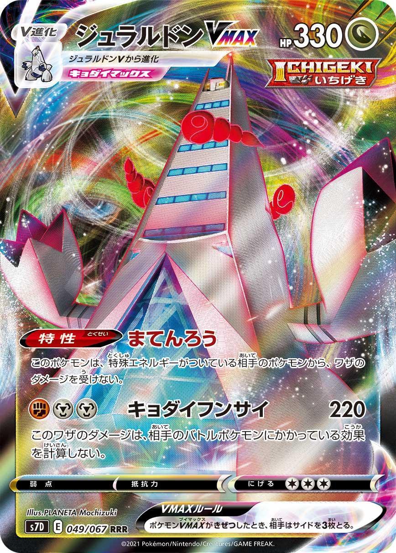 pokemon-20210604-003.jpg