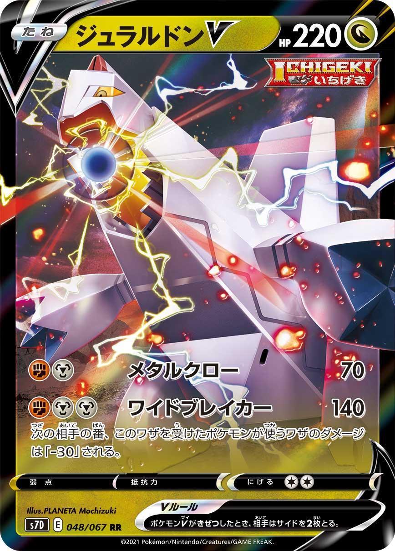pokemon-20210604-004.jpg