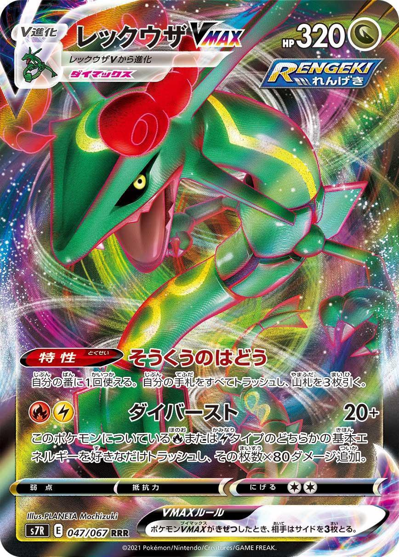 pokemon-20210604-015.jpg
