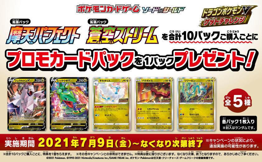 pokemon-20210604-026.jpg