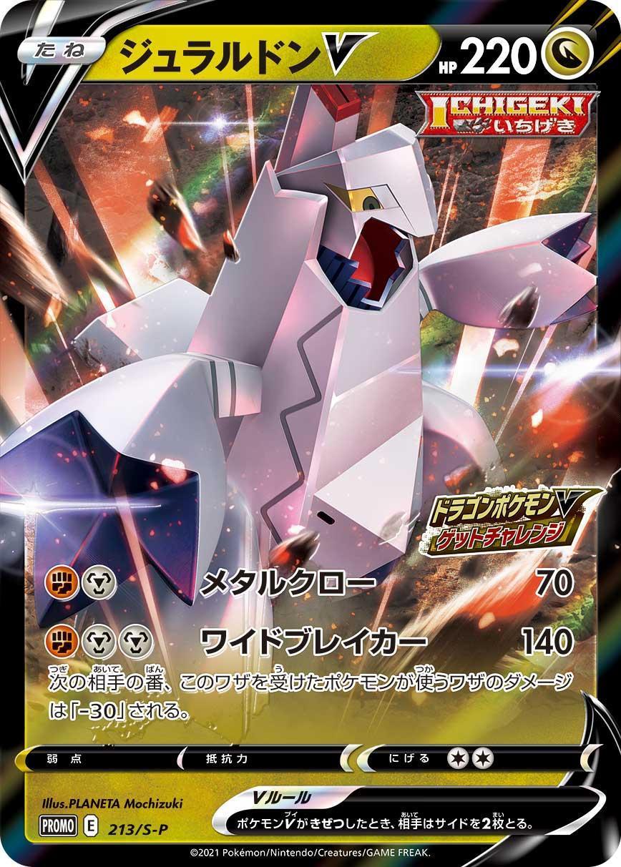 pokemon-20210604-028.jpg