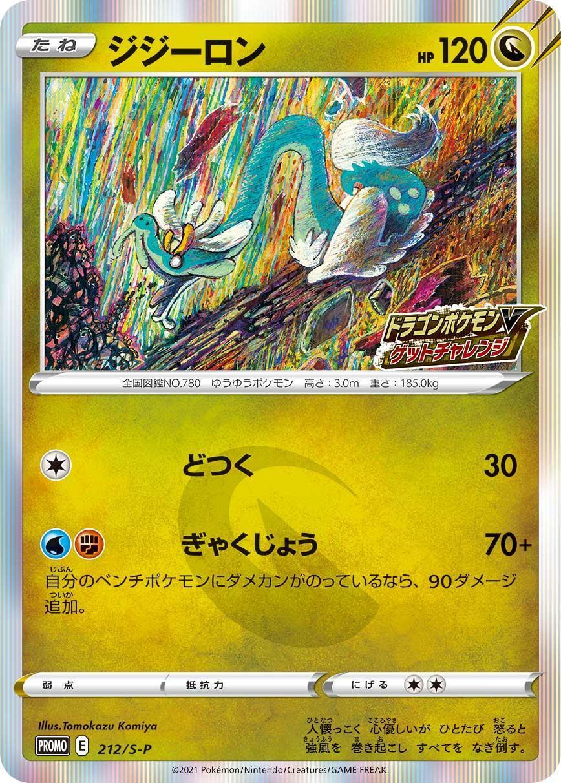pokemon-20210604-029.jpg