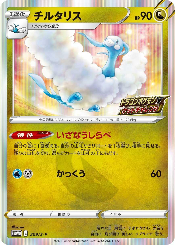 pokemon-20210604-030.jpg