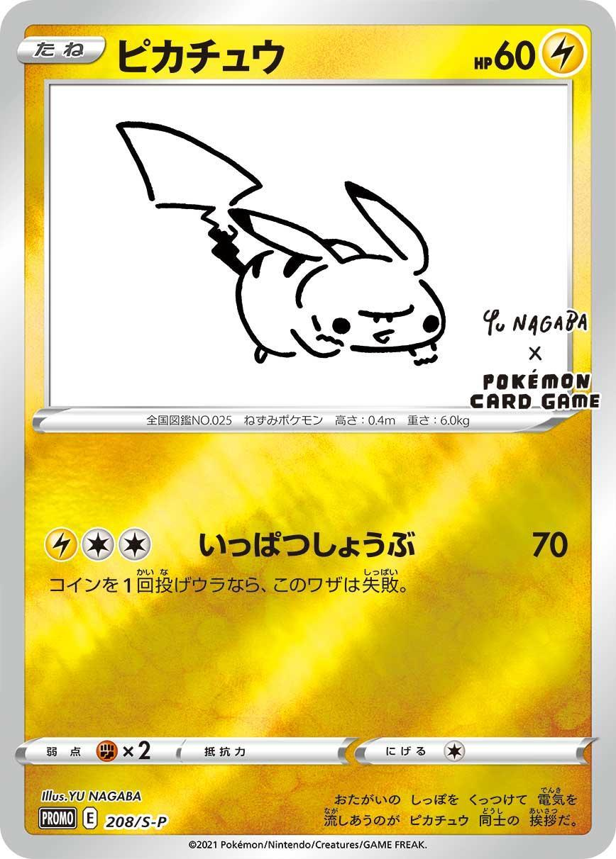 pokemon-20210604-038.jpg