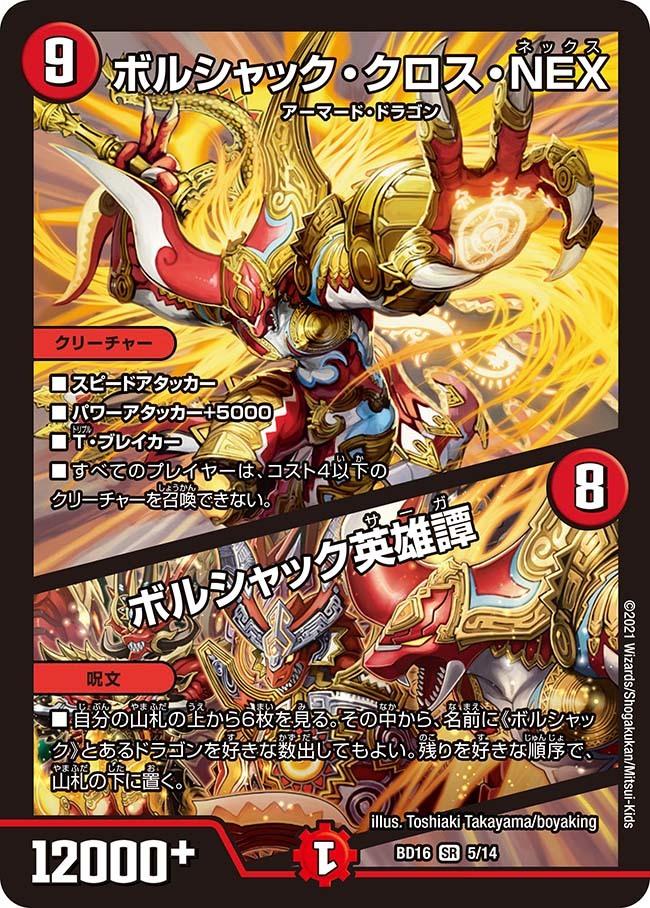ボルシャック・クロス・NEX / ボルシャック英雄譚