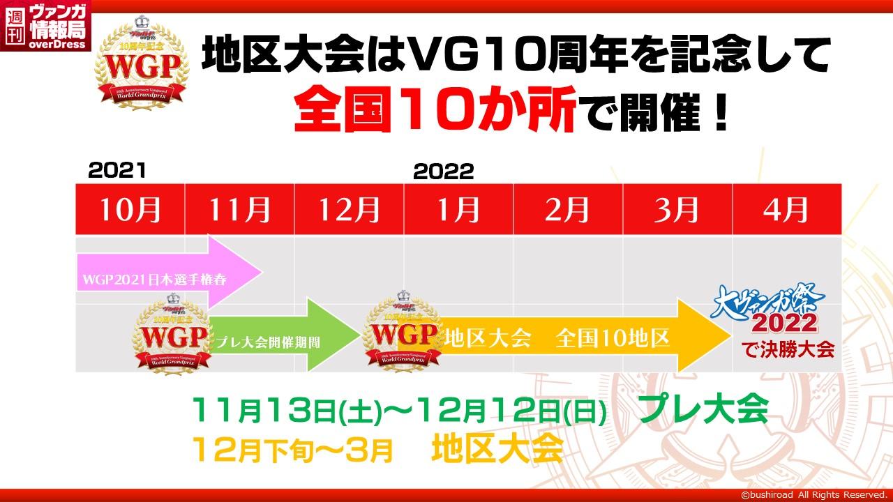 woh-20211004-014.jpg