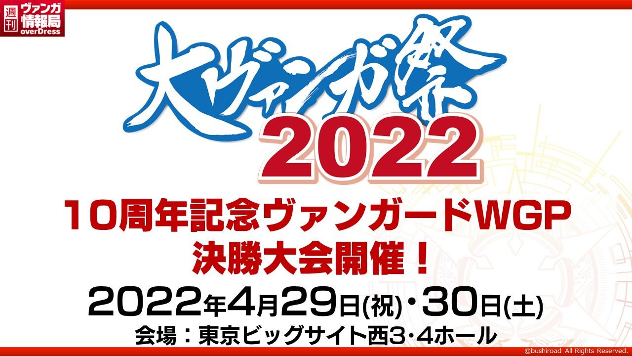 woh-20211004-015.jpg