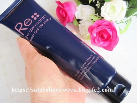 99.3%美容液成分!1本で洗顔、マッサージ、ブースター・導入に使える【リ・ダーマラボ モイストゲルクレンジング】効果・口コミ。