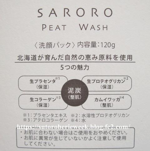 クレイとも炭とも違う!?1本で洗顔だけでなくパックのスペシャルケアもできる【ピートウォッシュ】効果・口コミ。