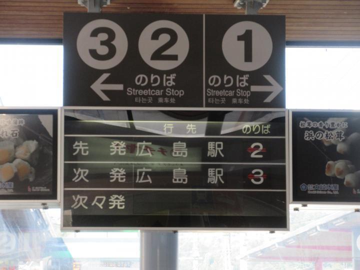 広電宮島14