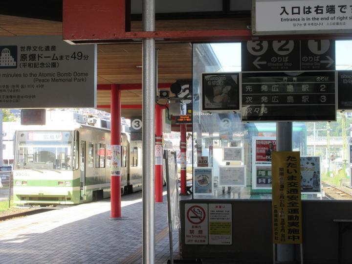広電宮島16