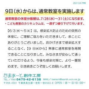 0606-202106コロナ_9日〜