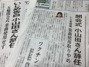 小山田辞任