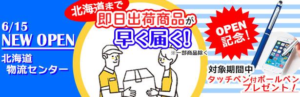 hokkaido-open_615-200_20210613215511fd9.jpg