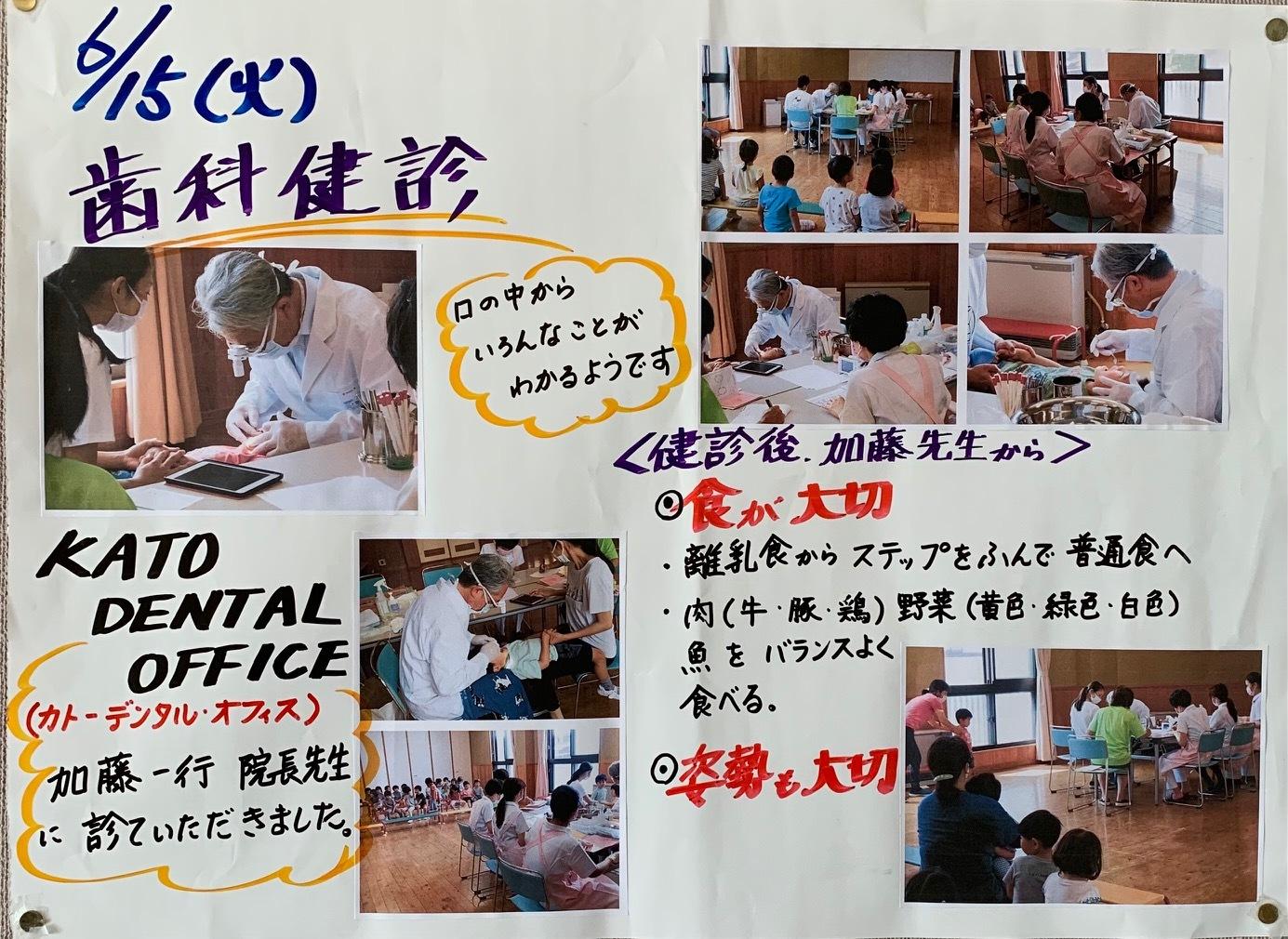 0615歯科健診