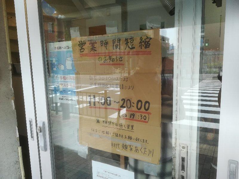 akutgawa-doushisya-013.jpg