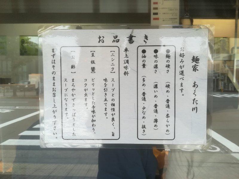 akutgawa-doushisya-014.jpg