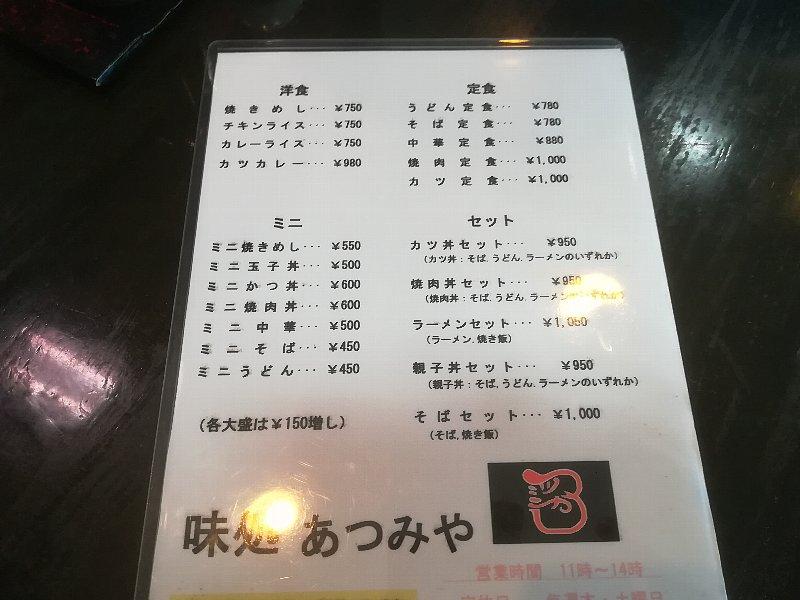 atsumi-fukui-005.jpg