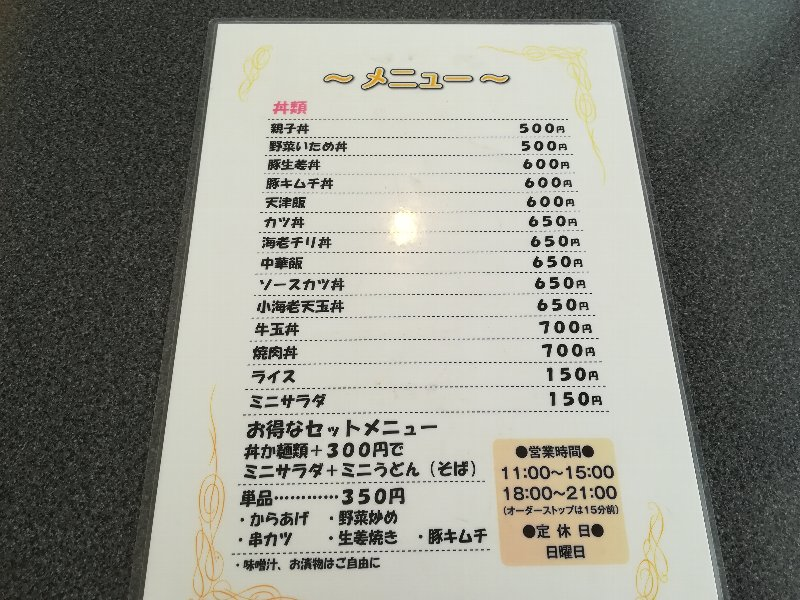 donburiya-nagahama-001.jpg