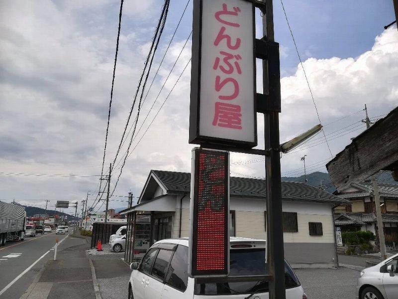 donburiya-nagahama-011.jpg