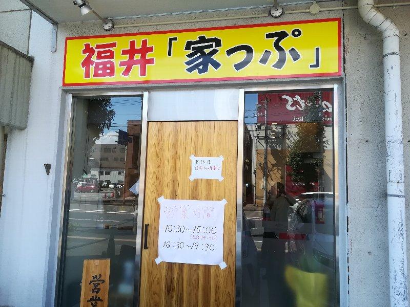 ieppu-fukui-002.jpg